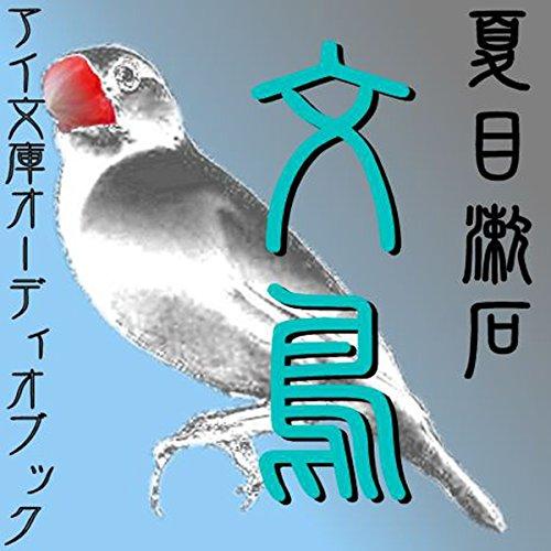 『文鳥』のカバーアート