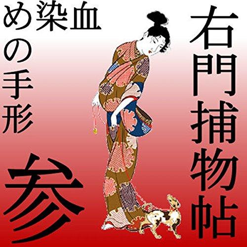 『右門捕物帖 第三番手柄「血染めの手形」』のカバーアート