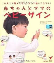 表紙: 赤ちゃんとママのベビーサイン (セレクトBOOKS) | 吉中みちる