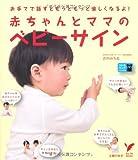 赤ちゃんとママのベビーサイン (セレクトBOOKS)