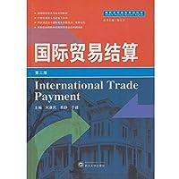 国际贸易结算(第三版)