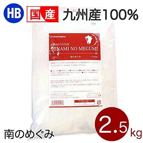 強力粉 南のめぐみ 九州産 国産パン用小麦粉 2.5kg  国産小麦粉 熊本産