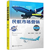Aviation Marketing (Second Edition) (Huang Na)(Chinese Edition)