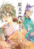 応天の門 4 (BUNCH COMICS)