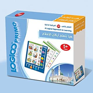 لعبة لوجيكو - أركان الإسلام