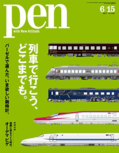 Pen (ペン)「特集 列車で行こう、どこまでも。」〈2017年6/15号〉 [雑誌]