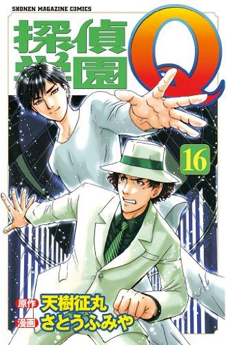 探偵学園Q(16) (週刊少年マガジンコミックス)