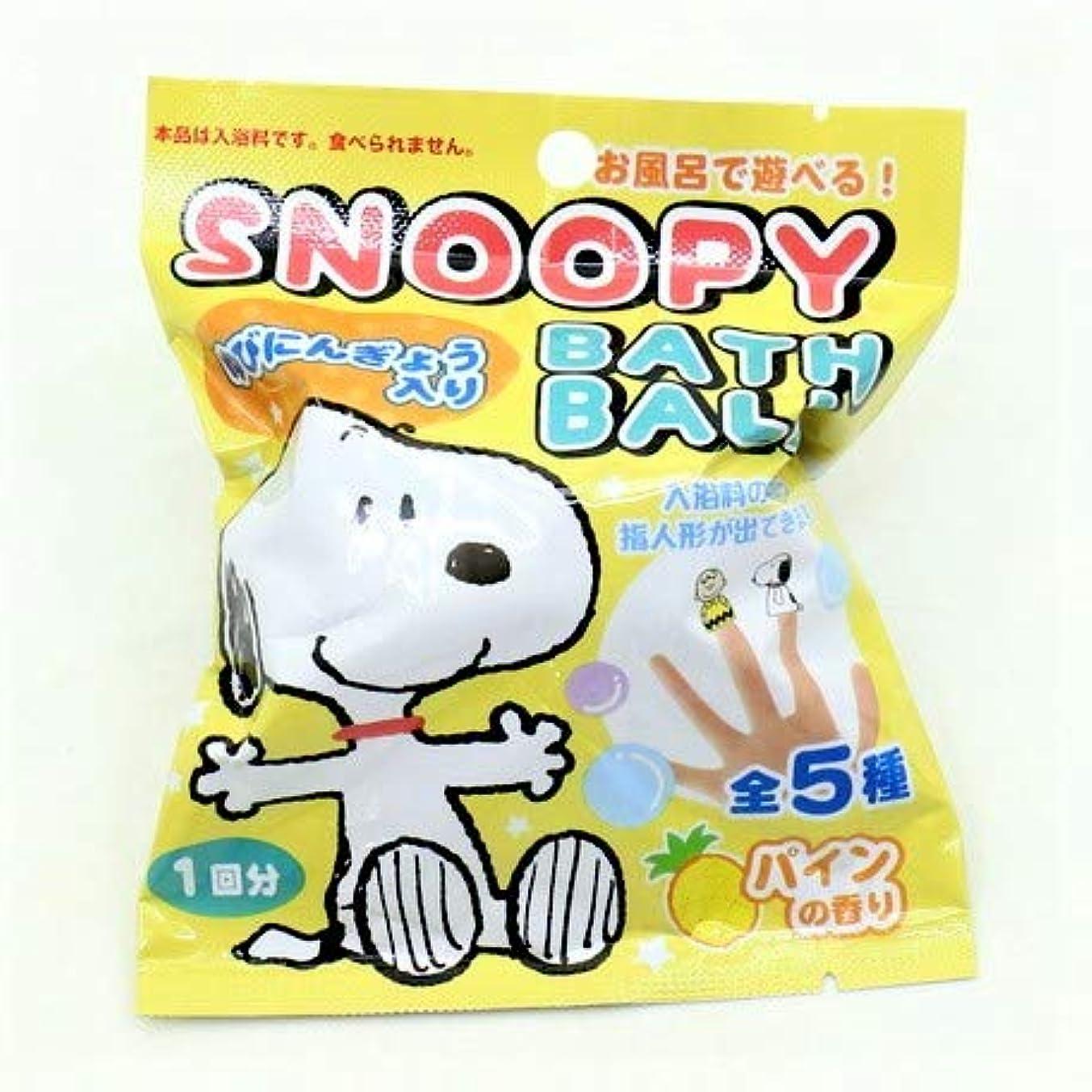 手順拾う動機付けるスヌーピー バスボール 入浴剤 パインの香り 6個1セット 指人形 Snoopy