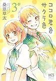 ココロ君色サクラ色 (3) (まんがタイムコミックス)