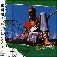 Shiawaseni Narouyo by Tsuyoshi Nagabuchi (2003-05-01)
