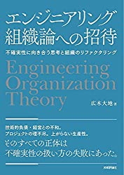 エンジニアリング組織論への招待 : 不確実性に向き合う思考と組織のリファクタリング