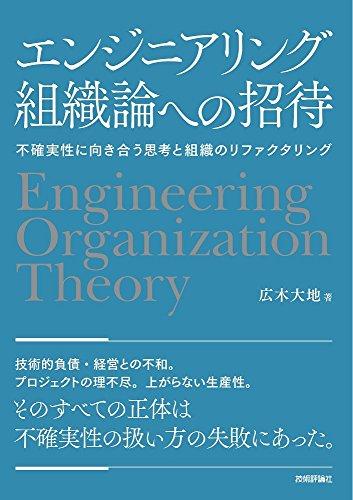エンジニアリング組織論への招待 ~不確実性に向き合う思考と組織のリファクタリングの詳細を見る