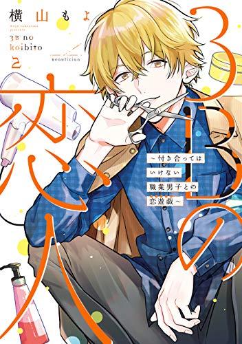 3Bの恋人〜付き合ってはいけない職業男子との恋遊戯〜 2巻 (LINEコミックス)