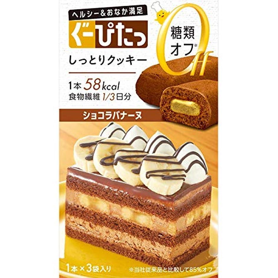 建築家部門たるみナリスアップ ぐーぴたっ しっとりクッキー ショコラバナーヌ (3本) ダイエット食品