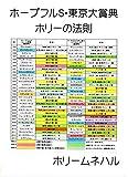 ホープフルステークス 東京大賞典ホリーの法則2019