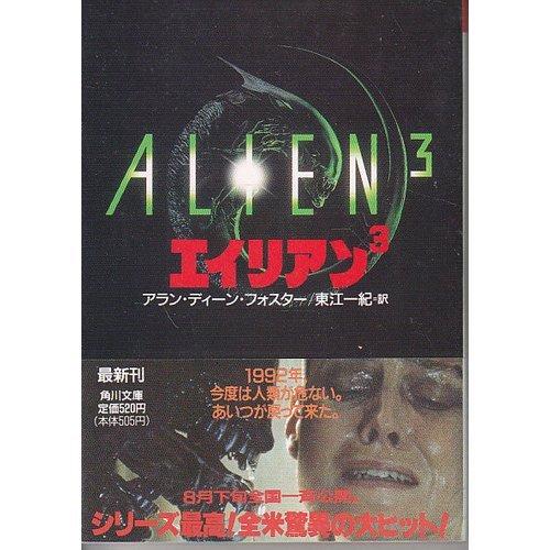 エイリアン3 (角川文庫)の詳細を見る
