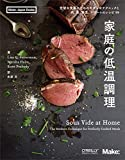 家庭の低温調理 ―完璧な食事のためのモダンなテクニックと肉、魚、野菜、デザートのレシピ99 (Make: Japan Books)