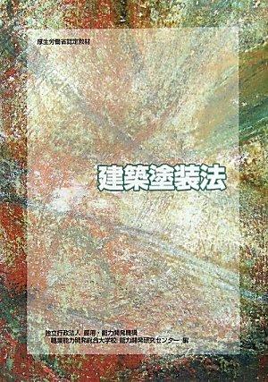 建築塗装法/厚生労働省認定教材