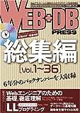 WEB+DB PRESS 総集編 [Vol.1~36](WEB+DB PRESS 編集部)