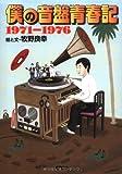 僕の音盤青春記 1971-1976