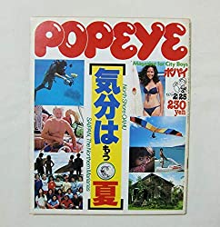 POPEYE ポパイ NO.49 1979年2月25日 気分はもう夏 NORTH SHORE HAWAII SAIPAN, THE NORTHERN MARIANAS マガジンハウス ハワイ サイパン 近田春夫