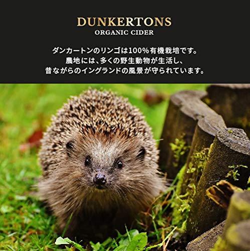 ダンカートン・ドライ・オーガニック(イギリス)[シードル500ml]