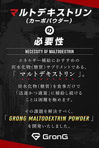 GronG(グロング)マルトデキストリンパウダー5kg国産