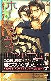 ホーム・スウィート・ホーム (Cross novels)