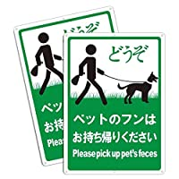 kristens 付き 2枚入り ペットの糞注意看板・ペットのフンはお持ち帰りください・犬の糞尿厳禁・犬のフン禁止警告するプレート看板 防水 35cm×25cm 屋内外両用 軽量で丈夫(グリーン)