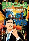 ラストニュース(7) (ビッグコミックス)