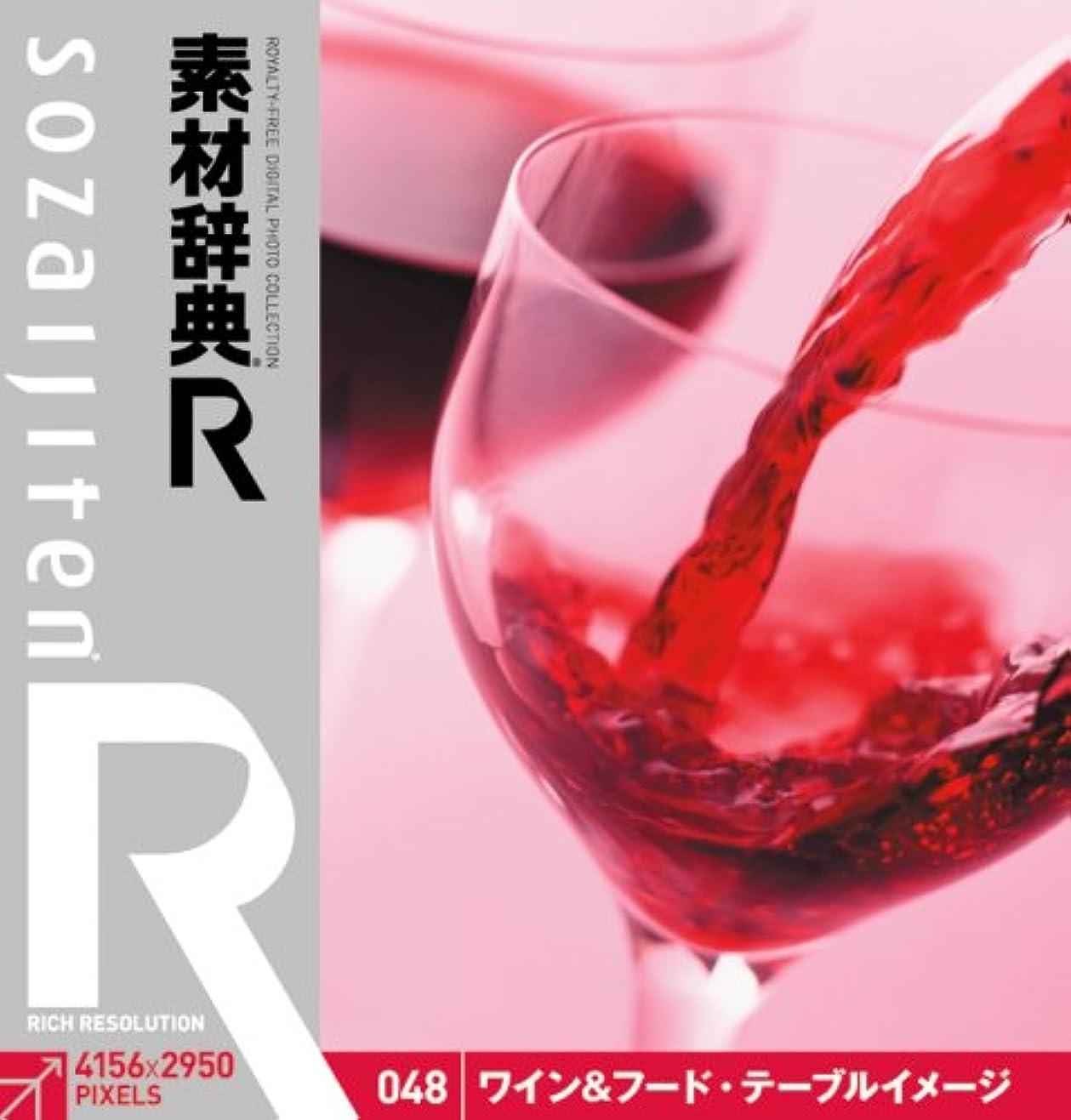 広告主価値のないメキシコ素材辞典[R(アール)] 048 ワイン&フード?テーブルイメージ