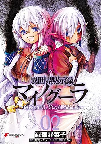 異世界黙示録マイノグーラ 02 ~破滅の文明で始める世界征服~ (電撃コミックスNEXT)