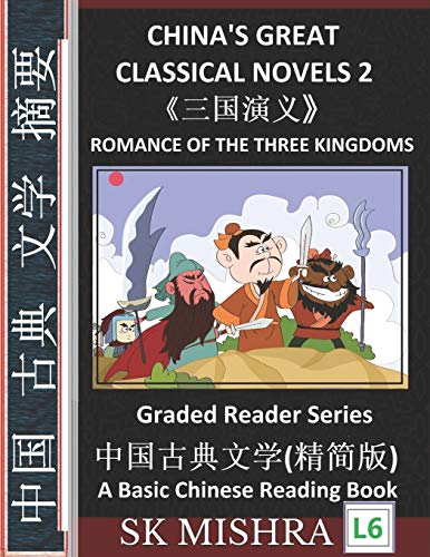 China's Great Classical Novels 2: Romance of The Three Kingdoms, Learn Mandarin Fast, Improve Vocabulary with Epic Classics of Chinese Literature ... 6) (Classical Novels of Chinese Literature)
