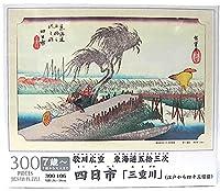歌川広重・東海道五拾三次 300ピース・浮世絵パズル「四日市・三重川