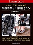 レザークラフターのための 革漉き機と工業用ミシン 上級セットアップ (Professional Series)