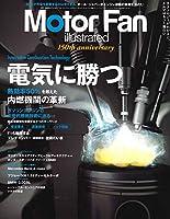 MOTOR FAN illustrated - モーターファンイラストレーテッド - Vol.150 (モーターファン別冊)