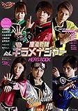『魔進戦隊キラメイジャー』 HERO BOOK