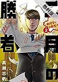 二月の勝者 ―絶対合格の教室―(2)【期間限定 無料お試し版】 (ビッグコミックス)