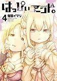 はっぴぃヱンド。 4巻 (デジタル版ガンガンコミックス)