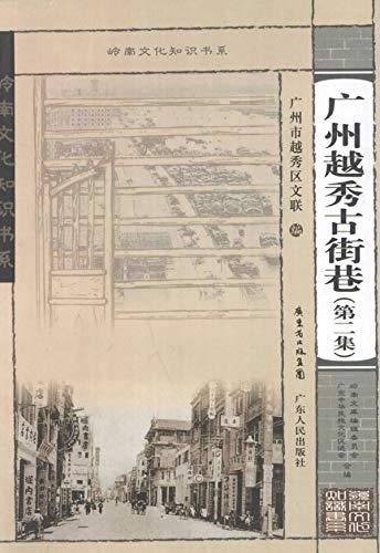 广州越秀古街巷·第二集