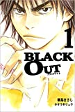 BLACK OUT 1巻