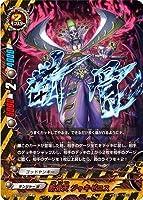 断骨天 ジャキゼロス 並 バディファイト 闘神ガルガンチュア s-bt01-057
