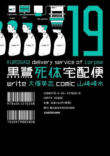 黒鷺死体宅配便(19) (角川コミックス・エース)