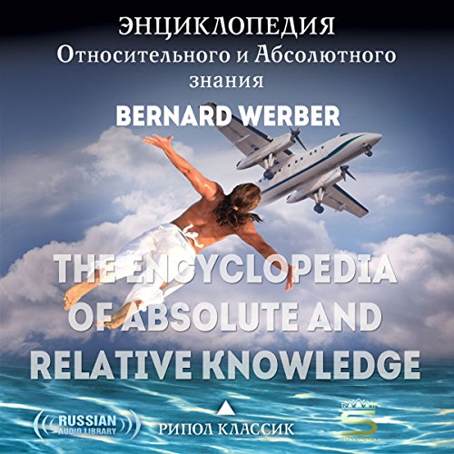 The Encyclopedia of Absolute and Relative Knowledge [Russian Edition] audiobook cover art