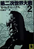 第二次世界大戦 2 (河出文庫)