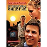 The Vanished Empire / Ischeznuvshaya Imperiya - with ENGLISH subtitles (Russian Import - PAL DVD) by Yegor Baranovsky