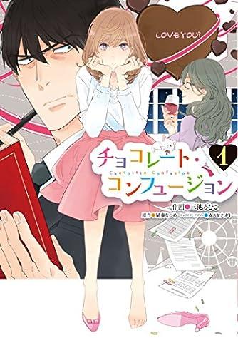 チョコレート・コンフュージョン 1 (シルフコミックス)