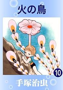 火の鳥 10巻 表紙画像