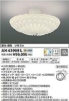 AH43908L ~12畳LEDシーリング(グリーン購入法適合製品)