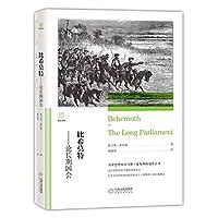 Bischmitt on long-term congress(Chinese Edition)